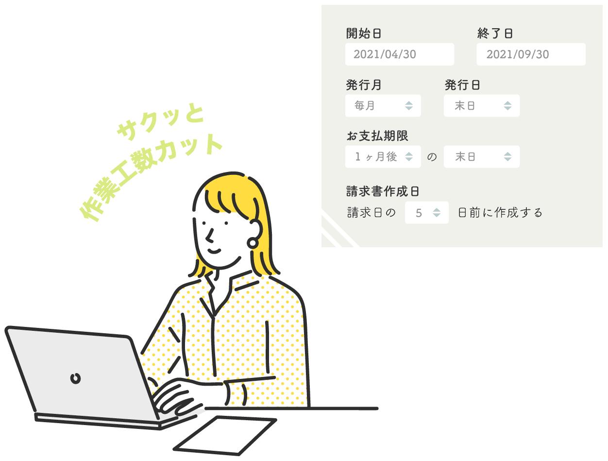 サクッと作業工数カット。発行サイクルなどの詳細を設定して定期的な請求書作成を自動化します。