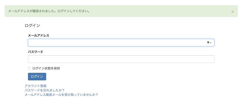 アカウント登録完了画面イメージ