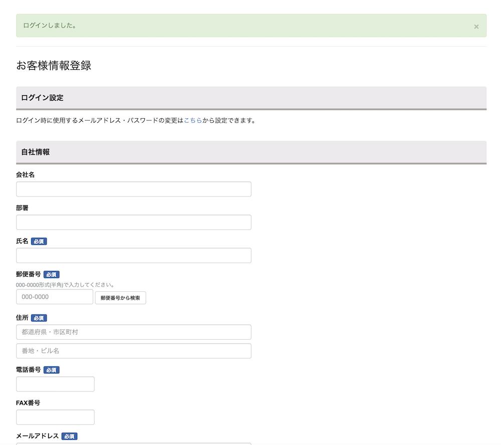 自社情報登録画面イメージ