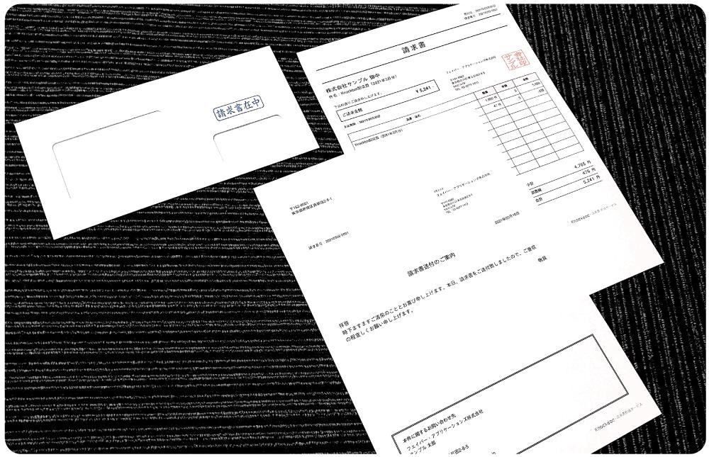 請求書、送り状、二ツ窓付封筒サンプル画像
